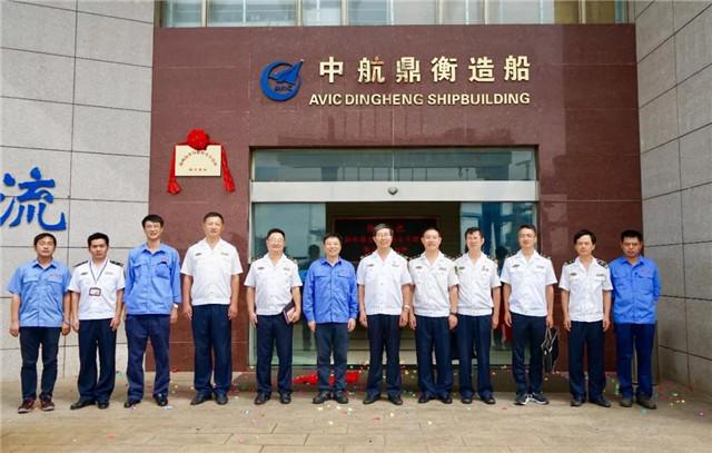 扬州海事局船舶安全管理教学基地在中航鼎衡揭牌.jpg
