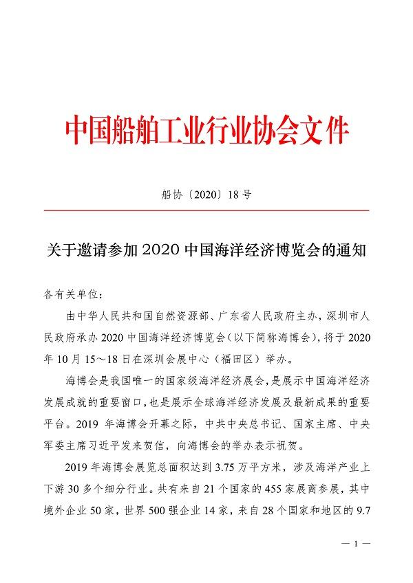 062215565985_0关于邀请参加2020中国海洋经济博览会的通知_1.jpg