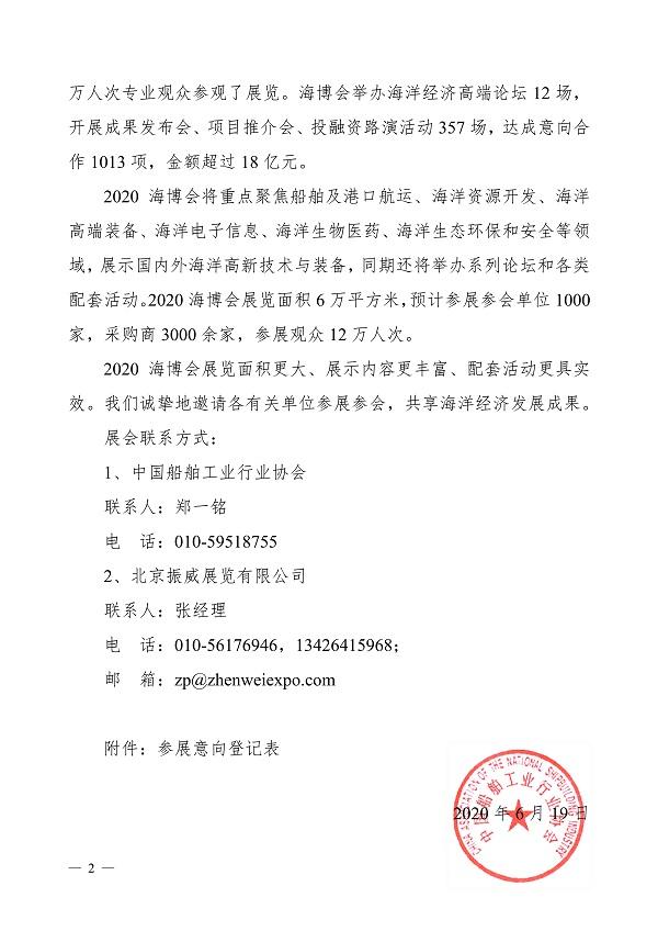062215565985_0关于邀请参加2020中国海洋经济博览会的通知_2.jpg